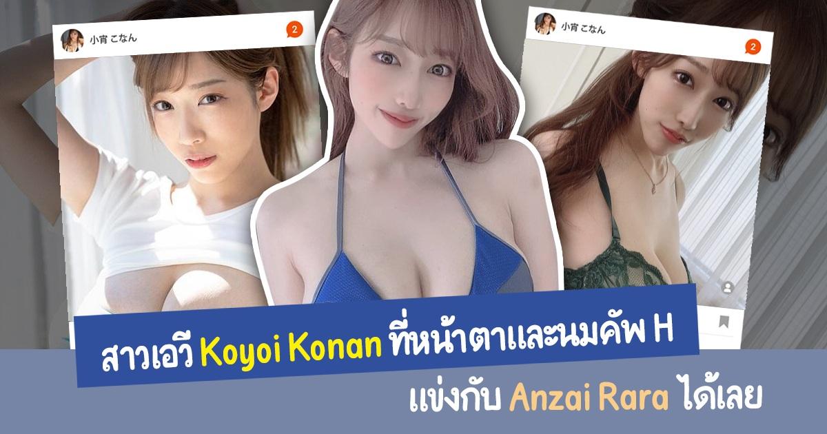 สาวเอวี Koyoi Konan นมคัพ H หน้าตาและนมโตๆคือสามารถปะทะกับ Anzai Rara ได้เลย