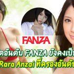 นมแห่งเทพ Rara Anzai ที่ยังคงขึ้นแท่นจัดอันดับ แต่ผลจัดอันดับ FANZA ครั้งนี้มันจริงหรือไม่?