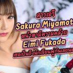 สาวเอวี Sakura Miyamoto ชอบเขียนพู่กันแถมยังมากประสบการณ์เรื่องเซ็กส์ด้วย หน้าตามีความคล้าย Eimi Fukada กับ Remu Suzumori – DIC-086