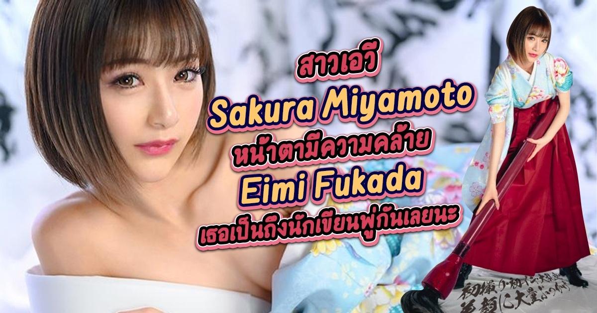 สาวเอวี Sakura Miyamoto หน้าตามีความคล้าย Eimi Fukada เธอเป็นถึงนักเขียนพู่กันเลยนะ
