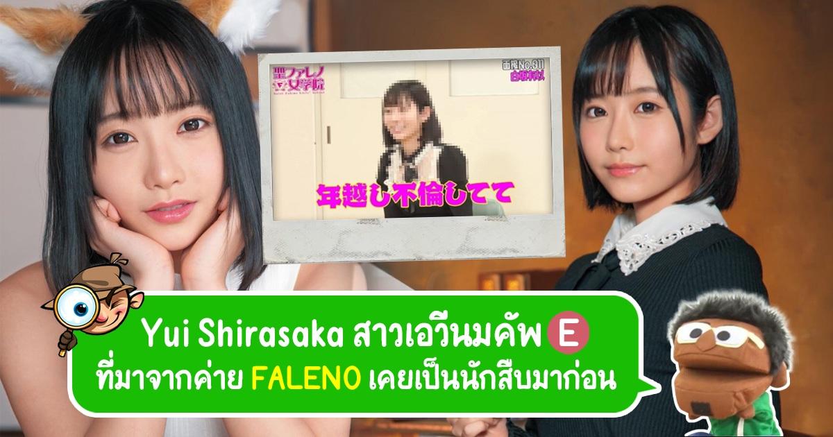 Yui Shirasaka สาวเอวีนมคัพ E ที่มาจากค่าย FALENO เคยเป็นนักสืบมาก่อน