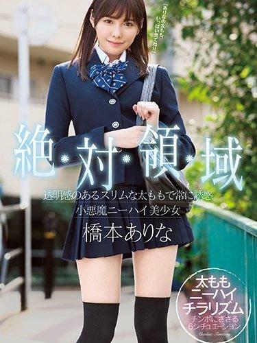 แนะนำดาราเอวีขายาว ขาสวย 2021 - Arina Hashimoto  Eimi Fukada Yume Nishimiya