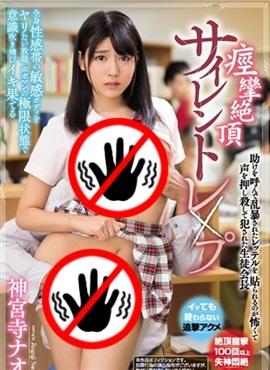 MIAE-322 Jinguji Nao