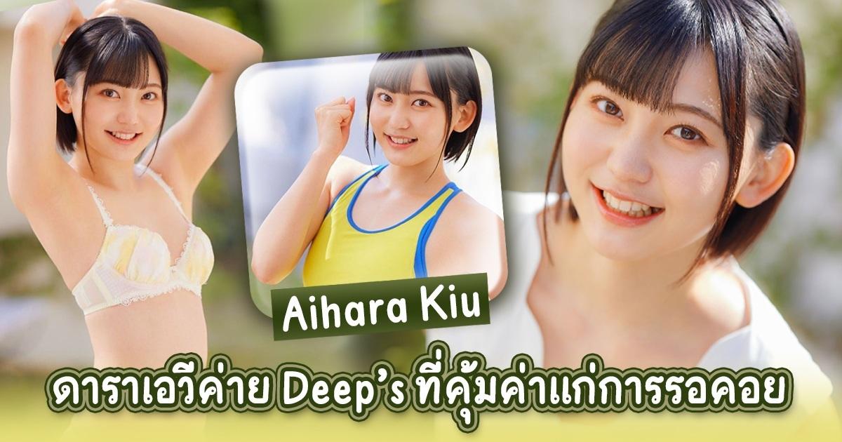 Aihara Kiu คุ้มค่าแก่การรอคอยกับดาราเอวีของค่าย Deep's - DVDMS-677