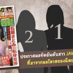 ประกาศผลจัดอันดับสาว JAV ที่มาจากผลโหวตของนิตยสารผู้ชายญี่ปุ่น