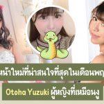 Otoha Yuzuki สาวเอวีหน้าใหม่ที่น่าสนใจที่สุดในเดือนพฤษภาคม สาวผู้เล่นลิ้นเก่งยิ่งกว่าสิ่งอื่นใด