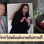 สาวเอวี Saki Sudo วางแผนฆ่าผัวเศรษฐี โดนตำรวจจับเป็นที่เรียบร้อย