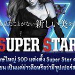 ค่ายหนังยักษ์ใหญ่ SOD แต่งตั้ง Super Star ค่าตอบแทน 100 ล้านเยน เป็นแค่ข่าวลือหรือว่ามีซุปเปอร์สตาร์จริงๆ?