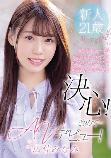 MIFD-165 Minami Hironaka