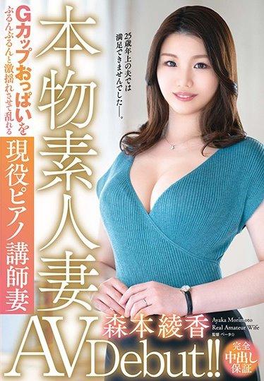 VEO-44 Ayaka Morimoto