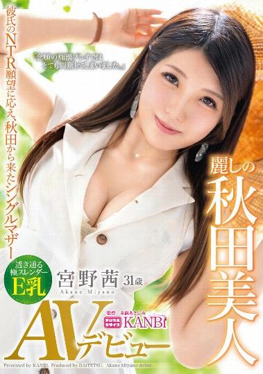 DTT-082 Miyano Akane
