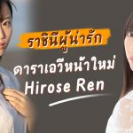 """ดาราเอวีหน้าใหม่ในตำนานที่มีเงินเดือนรวมทั้งปี 66 ล้านเยน """"Hirose Ren""""เจ้าของฉายาราชินีผู้น่ารัก -SSIS-087"""