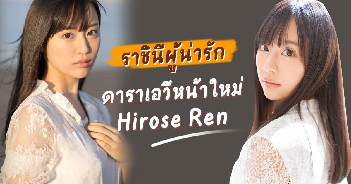ราชินีผู้น่ารัก ดาราเอวีหน้าใหม่ Hirose Ren