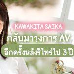 SSIS-129 – Kawakita Saika กลับมาวงการ AV อีกครั้งหลังรีไทร์ไป 3 ปี