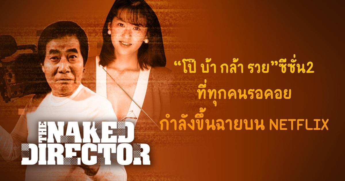 """ดาราเอวีในตำนาน Mariko Nogi ตัวละครสำคัญใน """"โป๊ บ้า กล้า รวย"""" ที่ขึ้นฉายบน Netflix"""