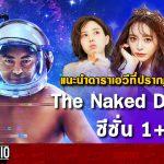Marvow Studio |แนะนำดาราเอวีที่ปรากฎตัวในหนัง The Naked Director (สปอยหนัง) EP.31