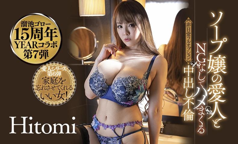 MEYD-691 Hitomi กลับมาพร้อมนมใหญ่สะบึ้ม นมใหญ่กว่า Anzai Rara หลายเท่า