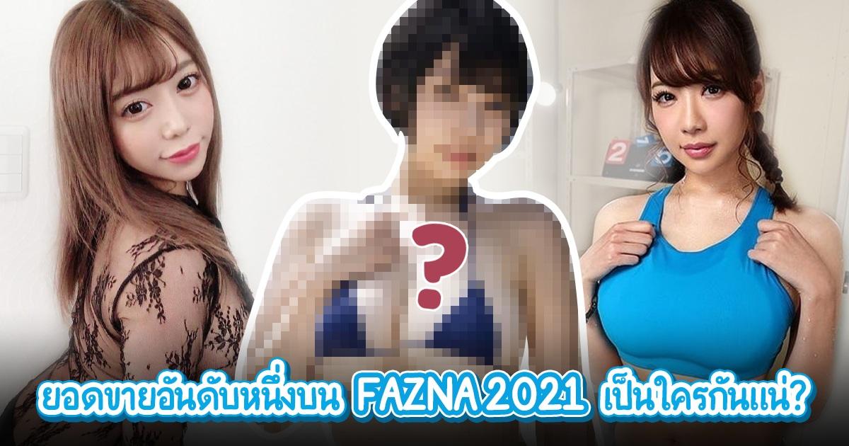 ผลจัดอันดับยอดขายบน FAZNA 2021 ออกมาแล้วนะ ไม่คิดว่าอันดับหนึ่งไม่ได้ตกเป็นของ Anzai Rara