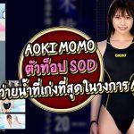 Aoki Momo ตัวท็อป SOD นักว่ายน้ำที่เก่งที่สุดในวงการ AV – STARS-424