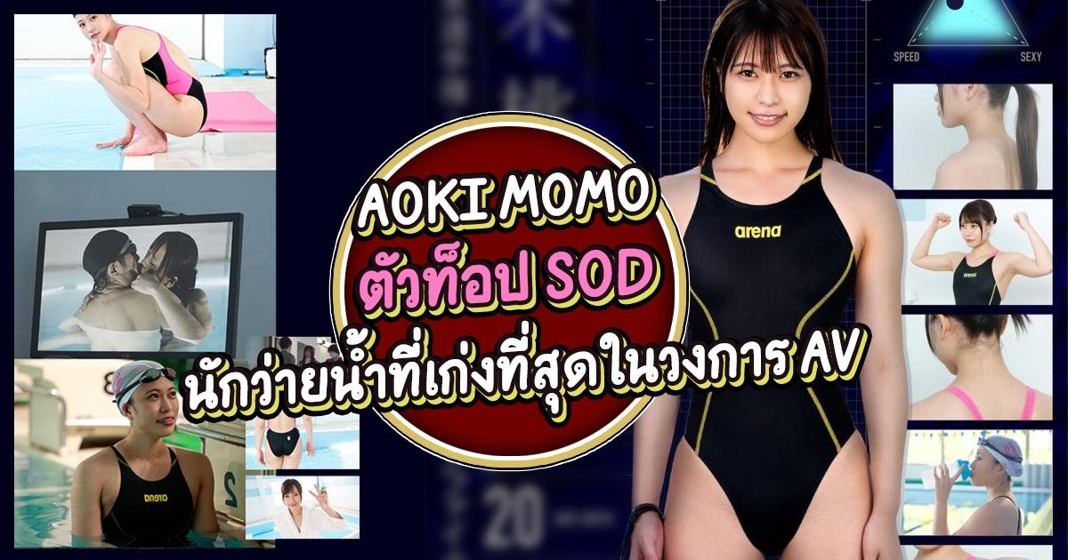 Aoki Momo ตัวท็อป SOD นักว่ายน้ำที่เก่งที่สุดในวงการ AV - STARS-424