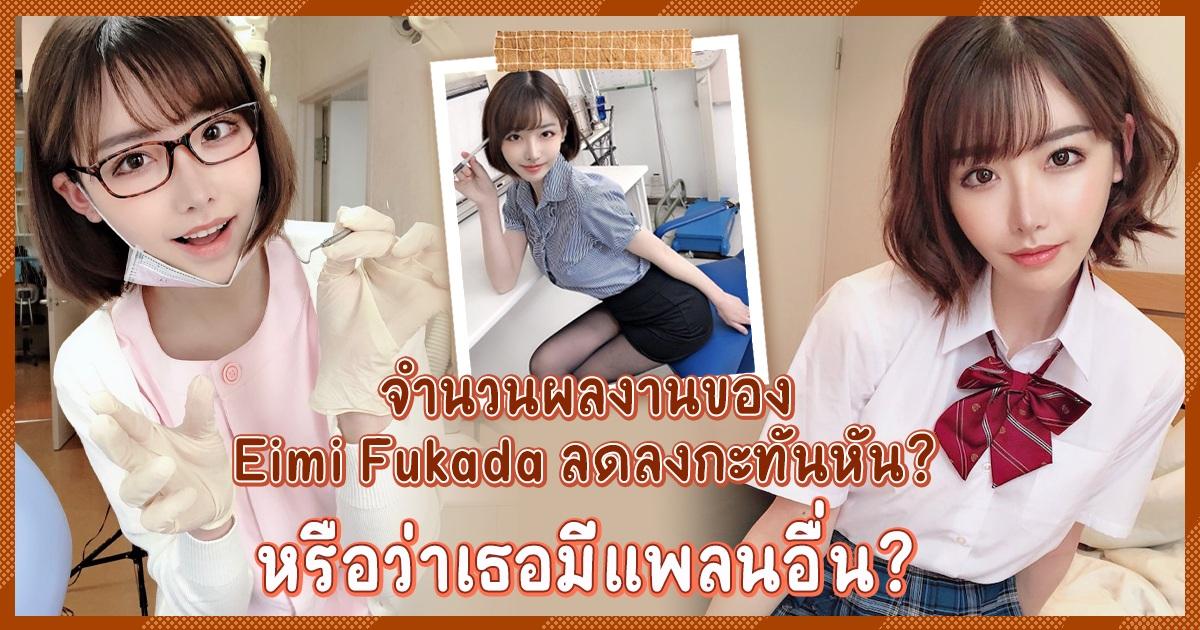 Eimi Fukada มีแพลนใหม่? เป็นเหตุทำให้จำนวนผลงานเธอลดลงกะทันหัน?