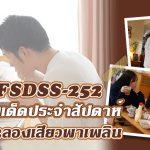 FSDSS-252 หนังเด็ดประจำสัปดาห์