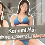 Kanami Mai ดาราเอวีสายนางแบบจากค่าย Ideapocket – IPX-698