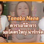 Nene Tanaka  ดาราเอวีนมใหญ่ผิวขาว ตัวเล็กจิ้มลิ้มน่ารักสุดๆ