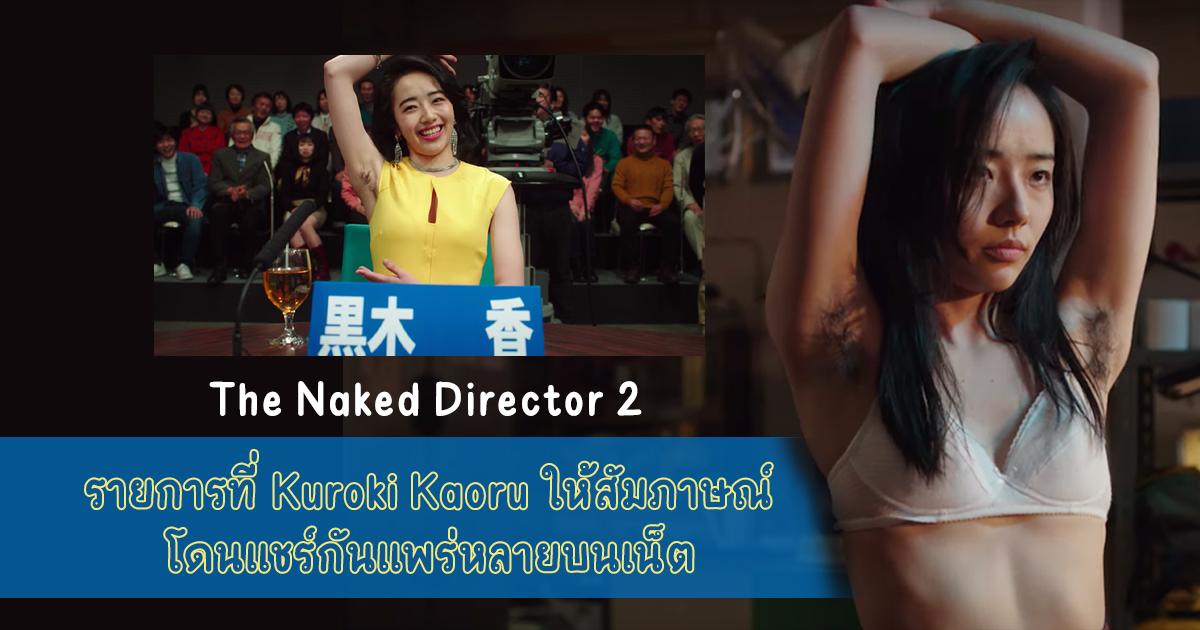 The Naked Director 2 คลิปขึ้นรายการของ Kuroki Kaoru โดนแชร์กันแพร่หลายบนเน็ต?