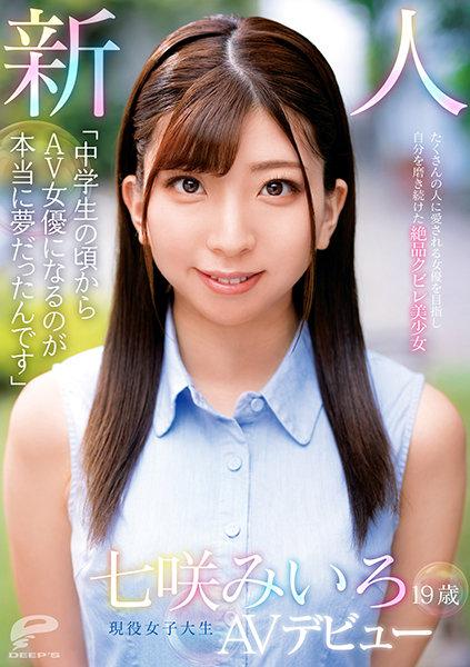DVDMS-714 Miiro Nanasaki