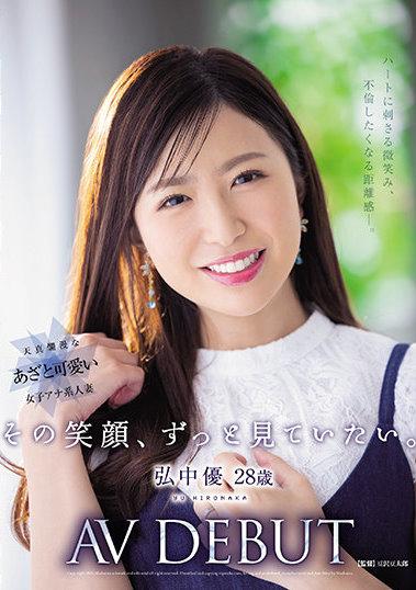 JUL-714 Hironaka Yu