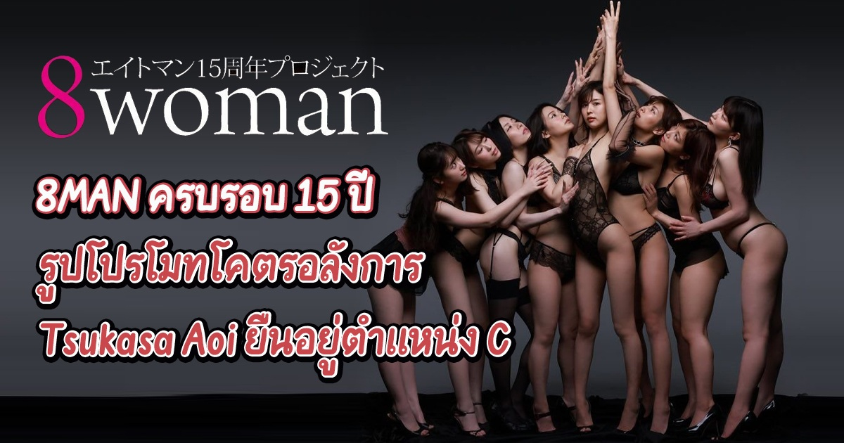 8MAN ครบรอบ 15 ปี เพราะเรียกว่า 8MAN ในรูปโปรโมทเลยมี 8 คน?