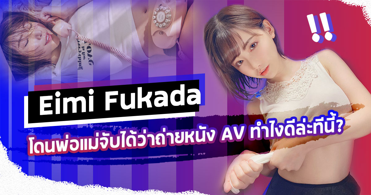 Eimi Fukada โดนคนในบ้านจับได้ว่าถ่ายหนัง AV ควรทำไงดีล่ะคราวนี้