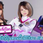 ภารกิจเซ็กซี่กู้โลก หนังฮีไร่ญี่ปุ่นได้เชิญสาว AV หลายคนมาถ่ายหนัง