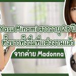 ดาราเอวีแต่งงานแล้วจากค่าย Madonna ที่น่าติดตามสุดในเดือนสิงหาคม Yasu Minami ทั้งขาวทั้งอึ๋ม – JUL-677