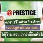 Prestige ซวยซ้ำซวยซ้อน แต่โชคดีที่ยังมี Remu Suzumori กับ Yatsugake Umi อยู่ในค่าย