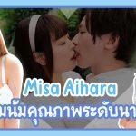 Misa Aihara หน่มน้มยอดคุณภาพ รอยยิ้มสวยหวานดั่งนางฟ้า –  SKMJ-188