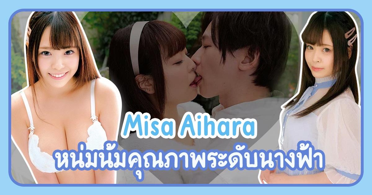 Misa Aihara หน่มน้มยอดคุณภาพ รอยยิ้มสวยหวานดั่งนางฟ้า - SKMJ-188