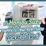 ถ้า Honjou Suzu ชวนคุณไปโซนกระจกวิเศษ คุณจะไปไหม? – STARS-418