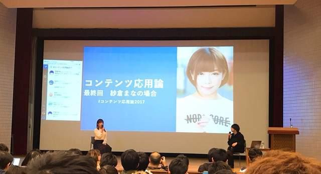 Sakura Mana เป็นดาราเอวีคนแรกที่ไปเป็นวิทยากรในมหาลัย