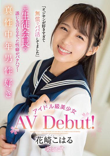 CAWD-296 Hanasaki Koharu