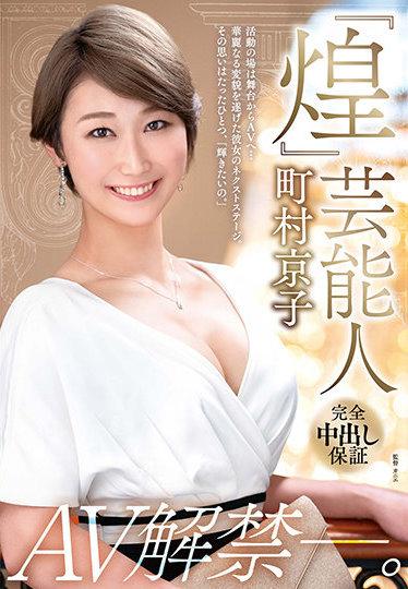 VEO-047 Kyoko Machimura