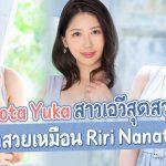 Aota Yuka สาวเอวีสุดสวย – แววตาสวยเหมือน Riri Nanatsumori – JUL-712