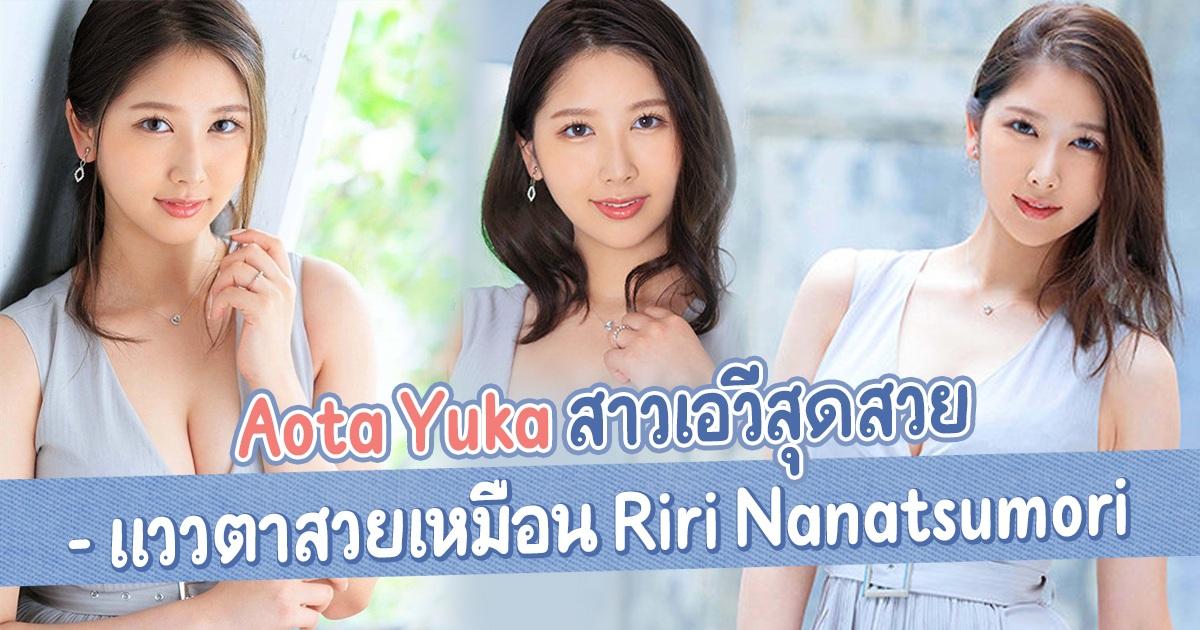Aota Yuka สาวเอวีสุดสวย – แววตาสวยเหมือน Riri Nanatsumori - JUL-712