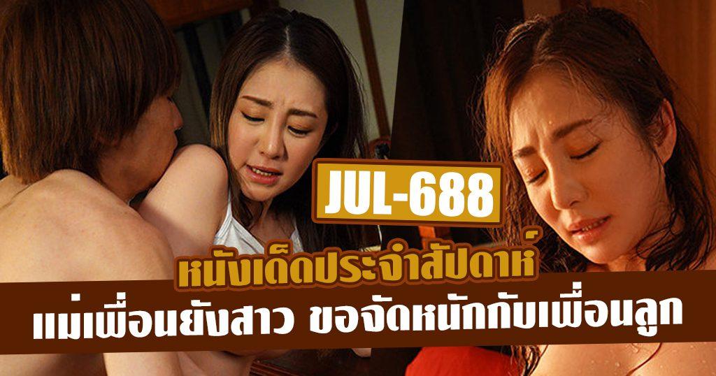 JUL-688 หนังเด็ดที่ ONZ88 แนะนำ