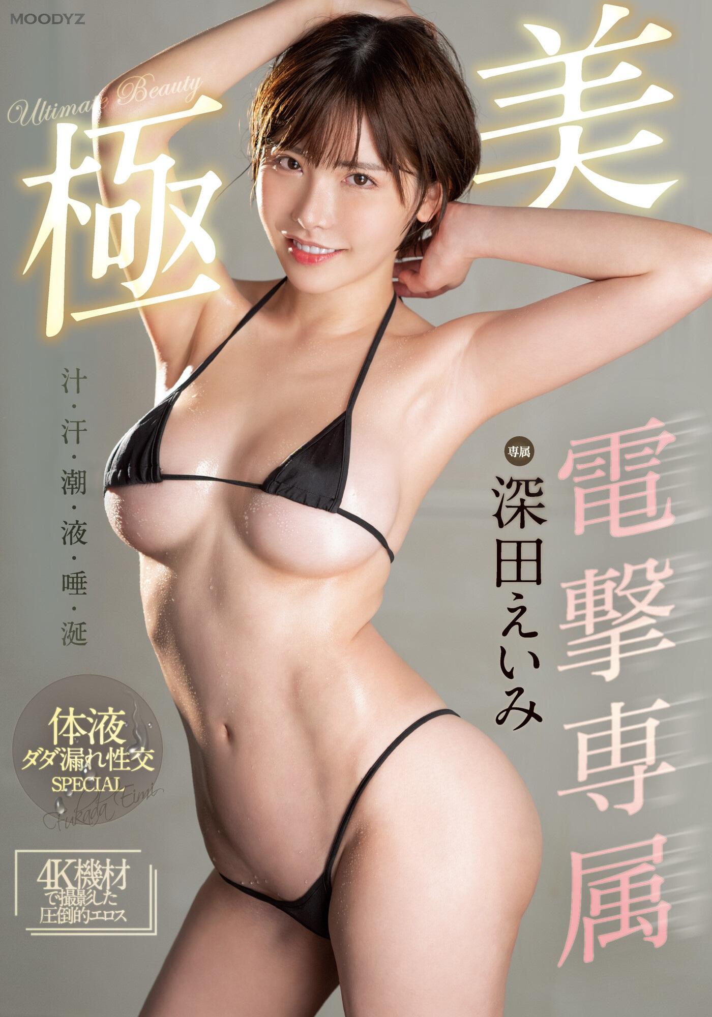 ดาราเอวีหน้าใหม่ค่าย Moodyz - Eimi Fukada