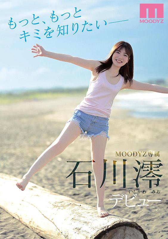 ดาราเอวีที่เป็นอาวุธใหม่ ของค่าย Moodyz - Ishikawa Mio