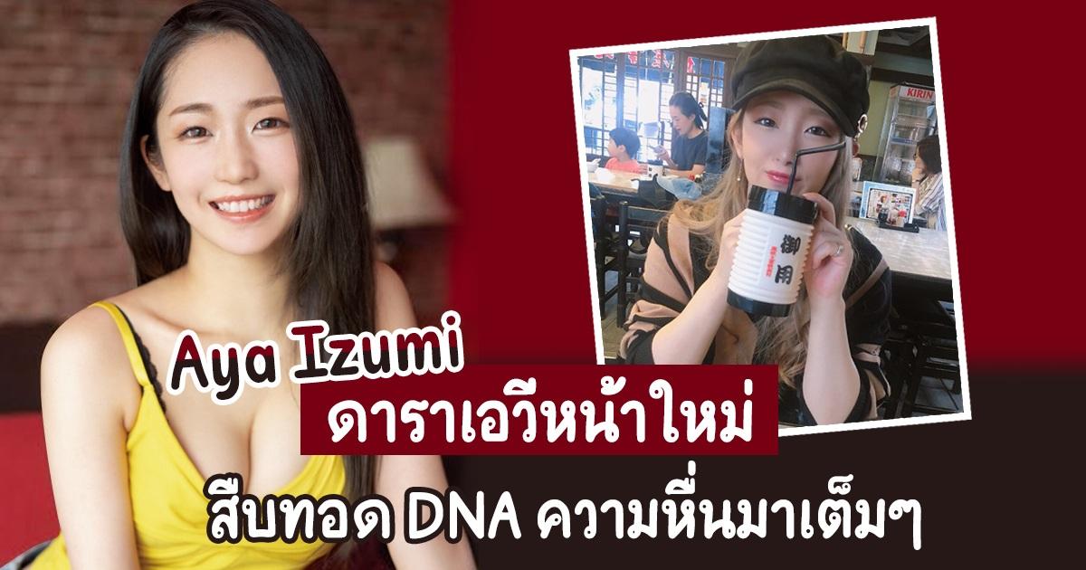 Aya Izumi ดาราเอวีหน้าใหม่สืบทอด DNA ความหื่นมาเต็มๆ