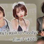 Eimi Fukada ปรากฎตัวแล้ว เป็นดาราเอวีประจำอยู่ค่าย Moodyz