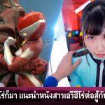 หนัง AV แนวฮีโร่ก็มา แนะนำหนังสาวเอวีฮีโร่ต่อสู้กับสัตว์ประหลาด